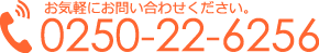 新潟市秋葉区の税理士・行政書士 栗林清事務所・共同企画