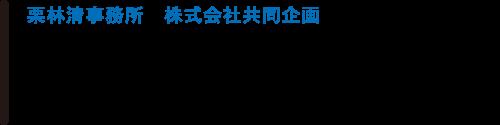 新潟市の会計、税務から不動産までワンストップでお応えします。栗林清事務所 株式会社共同企画