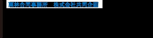 新潟市の会計、税務から不動産までワンストップでお応えします。栗林合同事務所 株式会社共同企画